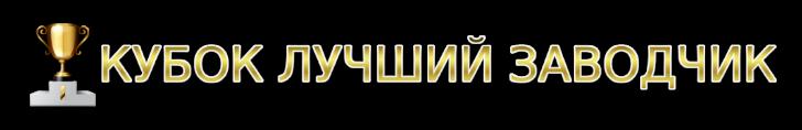 Выставка 2019 Кубок Заводчика