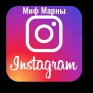 инстаграм Миф Марны