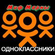Одноклассники Миф Марны
