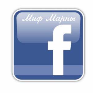 Фэйсбук Миф Марны