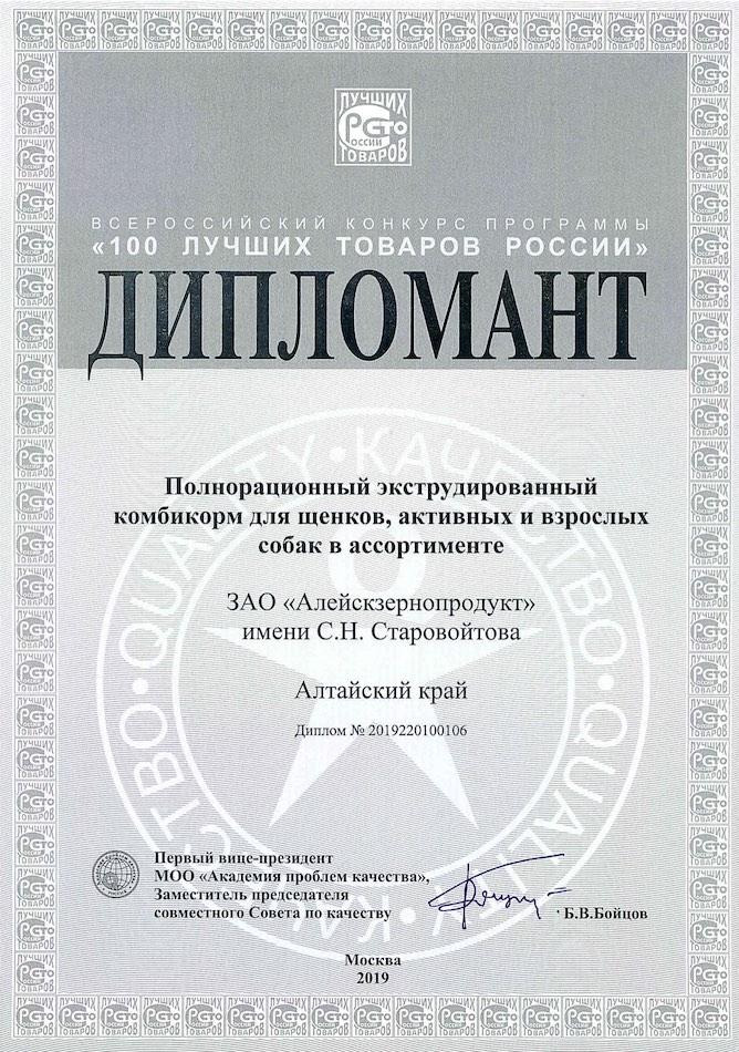Корма Дилли питомника Миф Марны награды